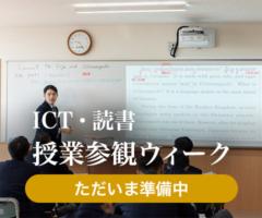 ICT・読書 授業参観ウィーク 5/13,14は中止します