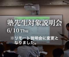 塾先生対象説明会 6/10 Thu ※リモート説明会に変更となりました。