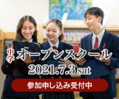 盈進中学校 オープンスクール 2021.7.3 参加申し込み受付中