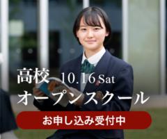 10.16 Sat. 高校オープンスクール お申し込み受付中