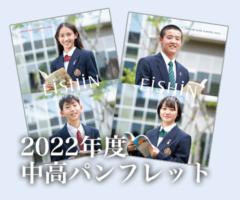 2022年度中高パンフレット