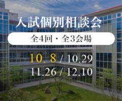 各地区入試個別相談会 全4回・全3会場 10/8, 10/29, 11/26, 12/10