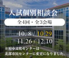各地区入試個別相談会 全4回・全3会場 10/8(終了), 10/29, 11/26, 12/10 ※府中文化センターは北部市民センターに変更になりました。
