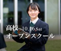 10.16 Sat. 高校オープンスクール